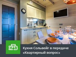 КухняСольвейг в передаче Квартирный вопрос
